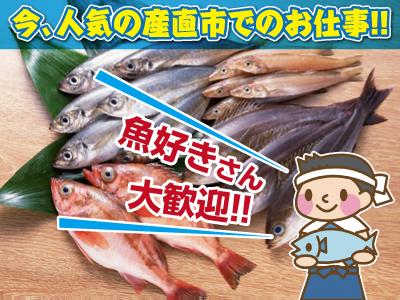 [魚のパック詰め 他]パートスタッフ募集  ★土・日休み応相談 ★主婦(夫)層の方活躍できます