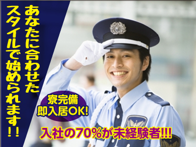 松山市内でのお仕事!施設・交通誘導警備員さん募集 ◎仕事のやりがいをいつも感じています