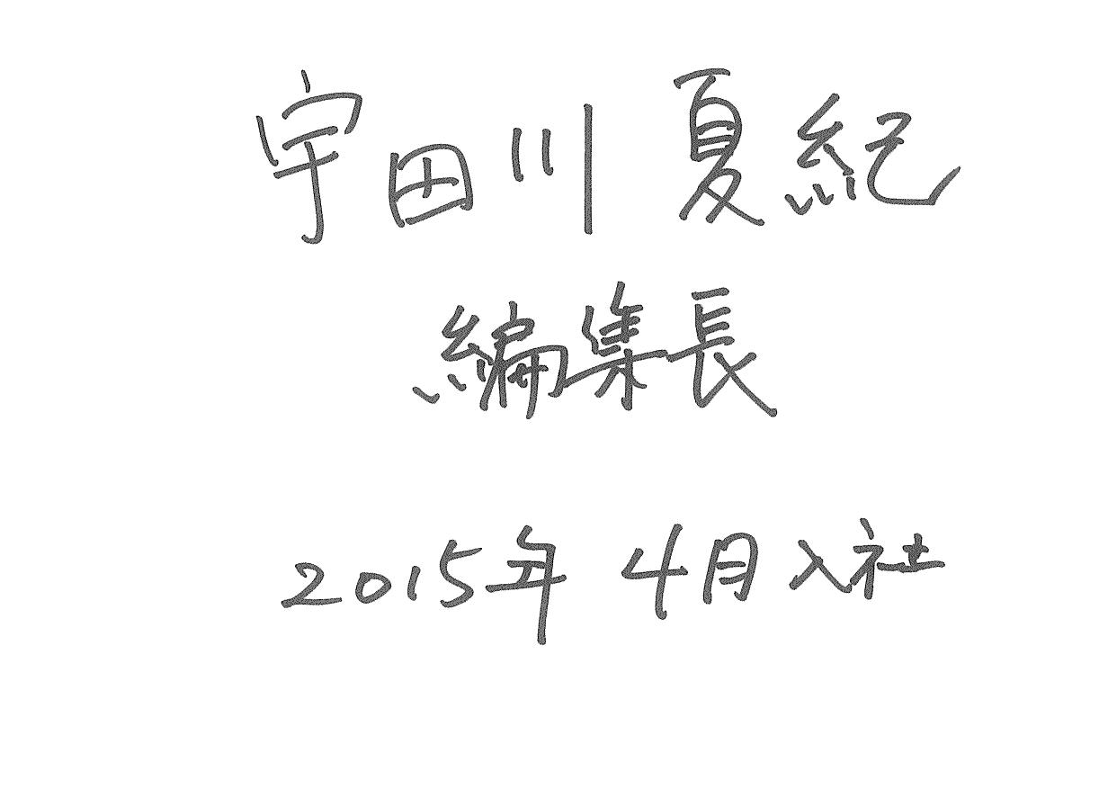 宇田川   編集長