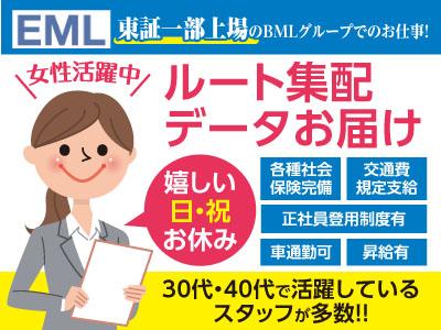 ★嬉しい日・祝お休み ★女性活躍中 資格不問で誰でも活躍できます♪東証一部上場のBMLグループでのお仕事!