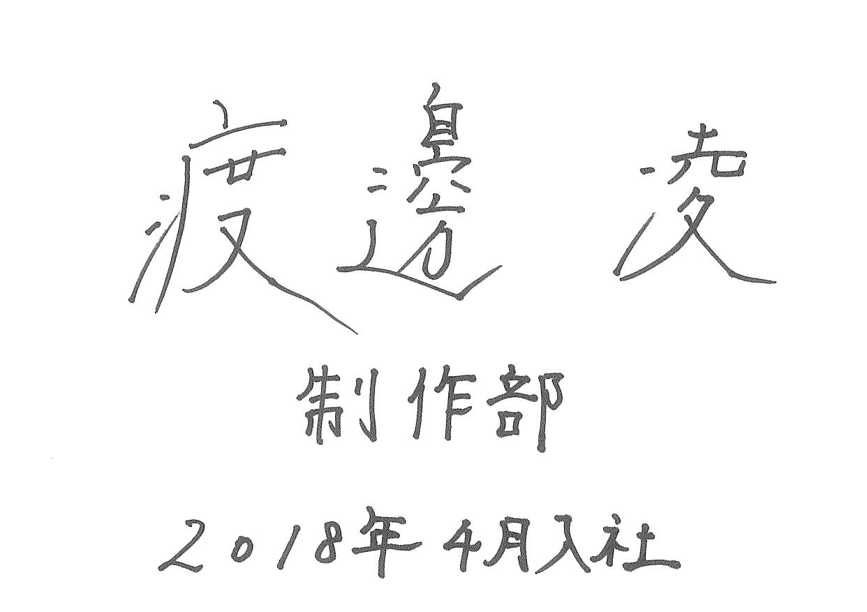 渡邊     0000年00月00日入社