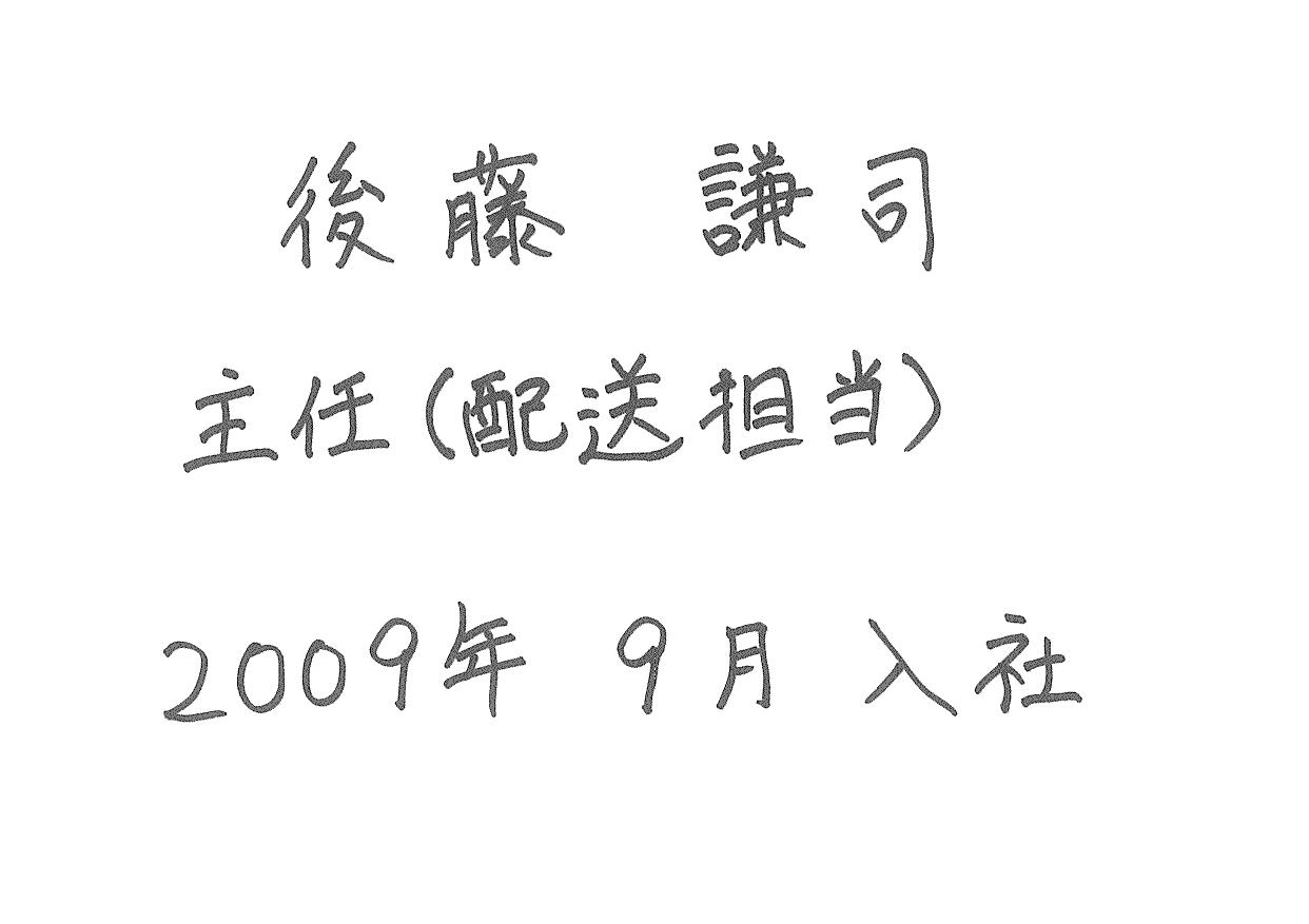 後藤 配送担当 主任 0000年00月00日入社