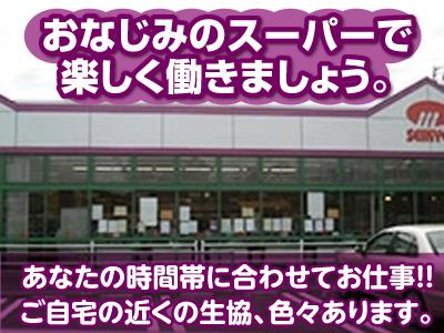 [レジ]松山生協岡田店 ★車通勤OK ★制服貸与 アルバイト・パート募集!!