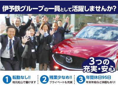 """""""車が好き!""""を仕事にしよう! 伊予鉄グループの一員として活躍しませんか[整備士(正社員)募集]イメージ01"""