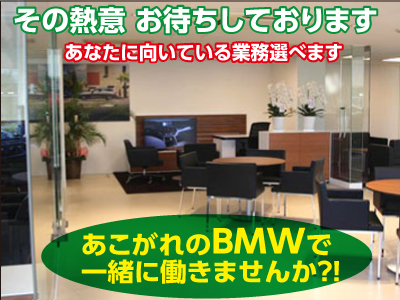 【BMW事務・修理受付】★あなたもBMWを取り扱う社員として一緒に働きませんか?★各種社会保険ありで安心!★女性活躍中!★お気軽にご応募ください♪