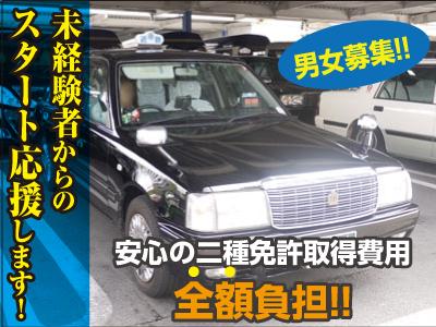 二種免許取得費用を全額当社負担致します!転職するならタクシードライバーへ!男女タクシードライバー募集 [正社員]イメージ01