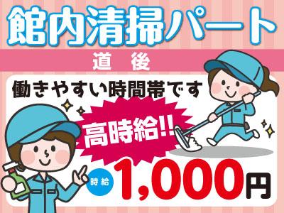 【女性専用求人】松山道後の人と環境に優しいホテルで働きませんか?館内清掃パート募集