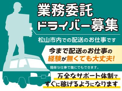 業務委託ドライバー募集★給与の前払いOK! ★誰にでも稼げる安心のサポート体制!!車持込みでない方には車お貸しします!!