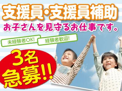 [3名急募!!]お子さんを見守るお仕事です。支援員・支援員補助募集!!