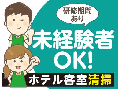 ホテル客室清掃パートさん募集 ★研修期間あり★未経験者OK!