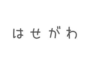 CCC   0000年00月00日入社