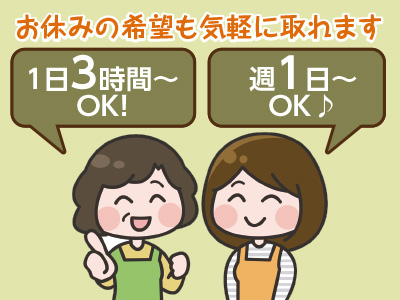 1日3時間〜OK!週1日〜OK!お休みの希望も気軽に取れます。スタッフ募集!