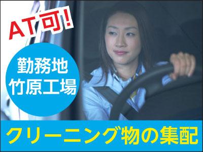 正社員募集 [集配スタッフ] ★AT限定OK! ★研修期間あり!