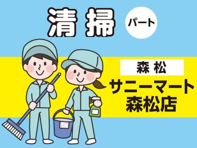 サニーマート森松店でのお仕事♪火・水のみの週2日勤務!お気軽にご応募ください♪パート・アルバイト募集