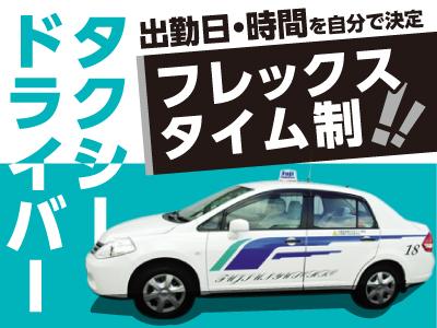 有給をしっかり消化できます!! 日払い可能です!! タクシードライバー募集 ★女性ドライバーも活躍中