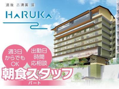 松山道後の人と環境に優しいホテルで働きませんか?朝食スタッフ募集!!(パート)
