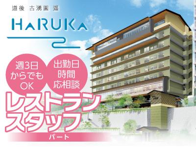 松山道後の人と環境に優しいホテルで働きませんか?レストランスタッフ募集!!(パート)