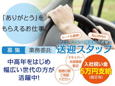 \大型免許持ってる方必見!!/「ありがとう」をもらえるお仕事。ルートも簡単!松山市内のアミューズメント施設利用者様の送迎スタッフ募集【業務委託】