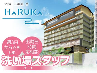 松山道後の人と環境に優しいホテルで働きませんか?洗い場スタッフ募集!!(パート)