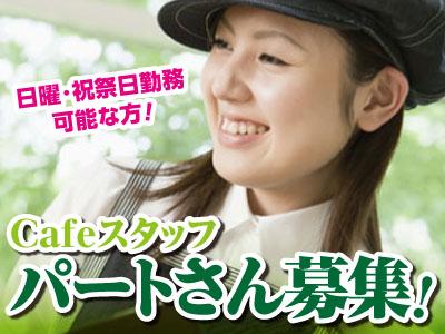 Cafeスタッフ急募<パート> 日曜・祝祭日勤務可能な方・飲食業経験者歓迎!!