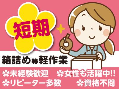 【短期】軽作業スタッフ急募 ★リピーターも多い人気のお仕事です♪一緒に始めませんか? ★うれしい土・日・祝休み!