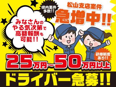 松山支店案件急増中!!ドライバー急募!!皆さんの「働きたい」を手厚くサポートします!