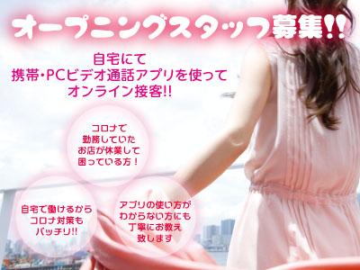 オープニングスタッフ募集!![オンラインキャバクラ]松山市でラウンジを運営する企業がお客様にも働く女性にも安心・安全で楽しい新感覚のオンラインキャバクラをスタート‼