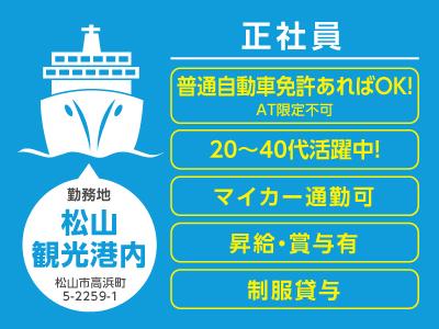 <正社員募集>松山観光港内でのお仕事です!  ★普通自動車免許あればOK! ★20〜40代活躍中! ★マイカー通勤可