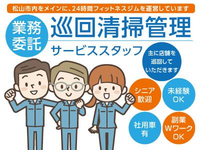 [業務委託]巡回清掃管理サービススタッフ事業拡⼤につき急募!!