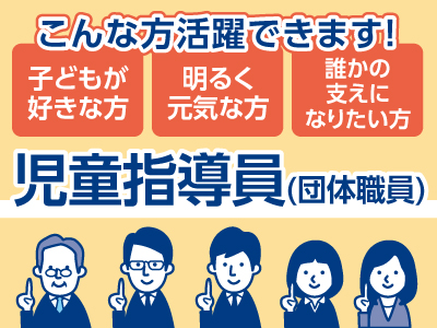 教職の免許が活かせます!!オープニングスタッフ募集!児童指導員として働きませんか?◆児童指導員(団体職員)