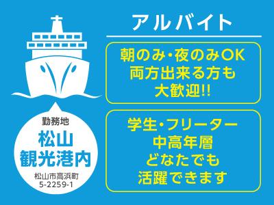 <アルバイト募集>松山観光港内でのお仕事です!  ★学生・フリーター・中高年層 どなたでも活躍できます