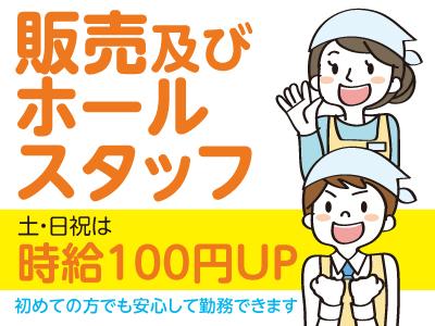 ★土・日・祝は時給100円UP!★初めての方でも安心して勤務できます [販売及びホールスタッフ1名(パート)]