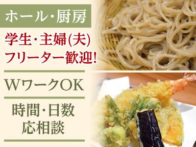 まかない付き♪自家製粉による手打ち蕎麦と天ぷら、季節の一品料理の手打ち蕎麦屋です!!パートアルバイト募集【ホール・厨房】