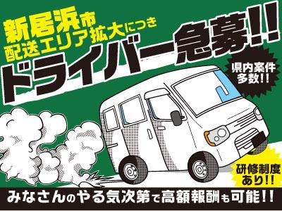 新居浜市配送エリア拡大につきドライバー急募!!皆さんの「働きたい」を手厚くサポートします!