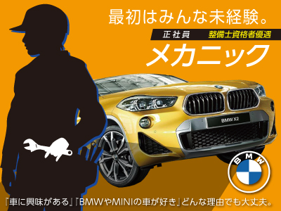 【BMWメカニック】★うれしい年間休日105日★あなたもBMWを取り扱う社員として一緒に働きませんか?車に興味がある方など大歓迎です♪★各種社会保険ありで安心!★お気軽にご応募ください♪