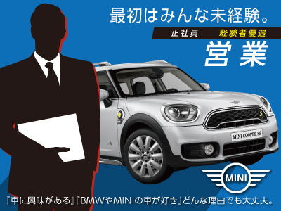 【MINI営業】★あなたもMINIを取り扱う社員として一緒に働きませんか?車に興味がある方など大歓迎です♪★各種社会保険ありで安心!★お気軽にご応募ください♪