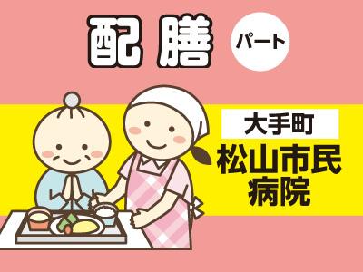 ★松山市民病院でのお仕事 ★早朝からと夕方から4時間程度の勤務です♪ [配膳(パート)]