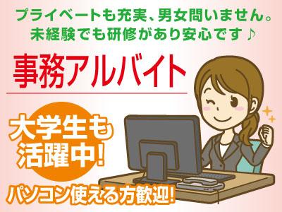 事務アルバイト募集 ★パソコン使える方歓迎!★大学生も活躍中!★週2日~OK