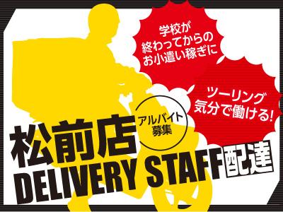 【バイクが運転できればOK!】デリバリースタッフ募集★1日3時間〜★ツーリング気分で働ける!【アルバイト】