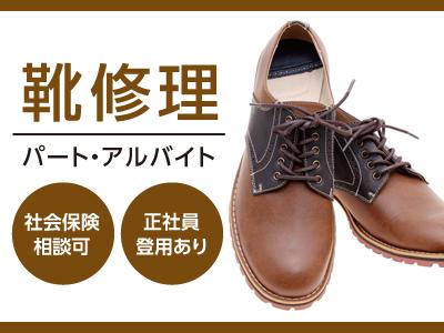 靴修理パートアルバイト募集!★社会保険相談可 ★正社員登用あり