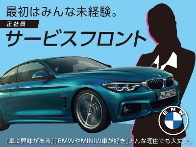 【BMWサービスフロント】★あなたもBMWを取り扱う社員として一緒に働きませんか?車に興味がある方など大歓迎です♪★各種社会保険ありで安心!★お気軽にご応募ください♪
