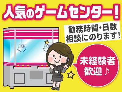 ゲームセンターアルバイトスタッフ募集★土・日入れる方歓迎!!★勤務時間・日数相談にのります!