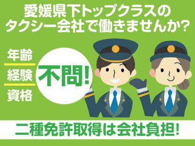 年齢・経験・資格不問!50代も活躍中!愛媛県下トップクラスのタクシー会社で働きませんか?男女タクシー運転手募集