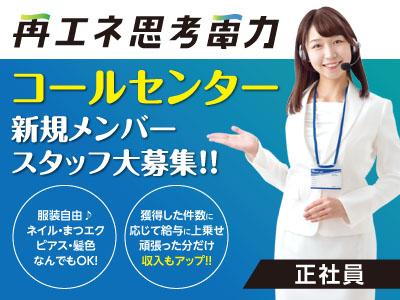 大人気のオフィスワーク!!コールセンター新規メンバースタッフ大募集!! [正社員]