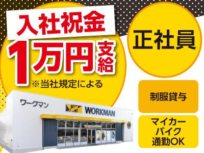 < 男性活躍中!>入社祝金1万円支給!人気のお店で働いてみませんか?<正社員募集!>