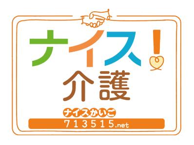 【松山市/介護補助スタッフ】あなたの生活に合った働き方ができます!【グループホーム】