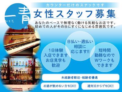 ピアノが奏でるアットホームなお店で働いてみませんか?カウンターだけのスナックです。女性スタッフ募集