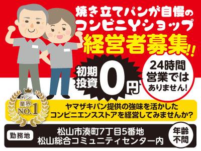 焼き立てパンが自慢のコンビニYショップ経営者募集!! ★初期投資0円 ★24時間営業ではありません!