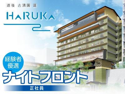 松山道後の人と環境に優しいホテルで働きませんか?ナイトフロントスタッフ募集!!(正社員)