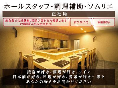 世界中のグルメな方々が瀬戸内を目指して来る街へ…。 一緒に愛媛、松山、道後を食で盛り上げていきませんか?[正社員]ホールスタッフ・調理補助・ソムリエイメージ01